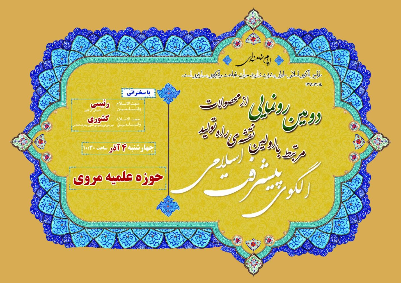 دومین مراسم رونمائی از اسناد پژوهشی مرتبط با اولین نقشه راه تولید الگوی پیشرفت اسلامی