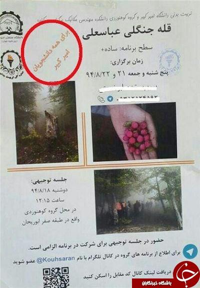 برگزاری اردوی مختلط در دانشگاه امیرکبیر +سند