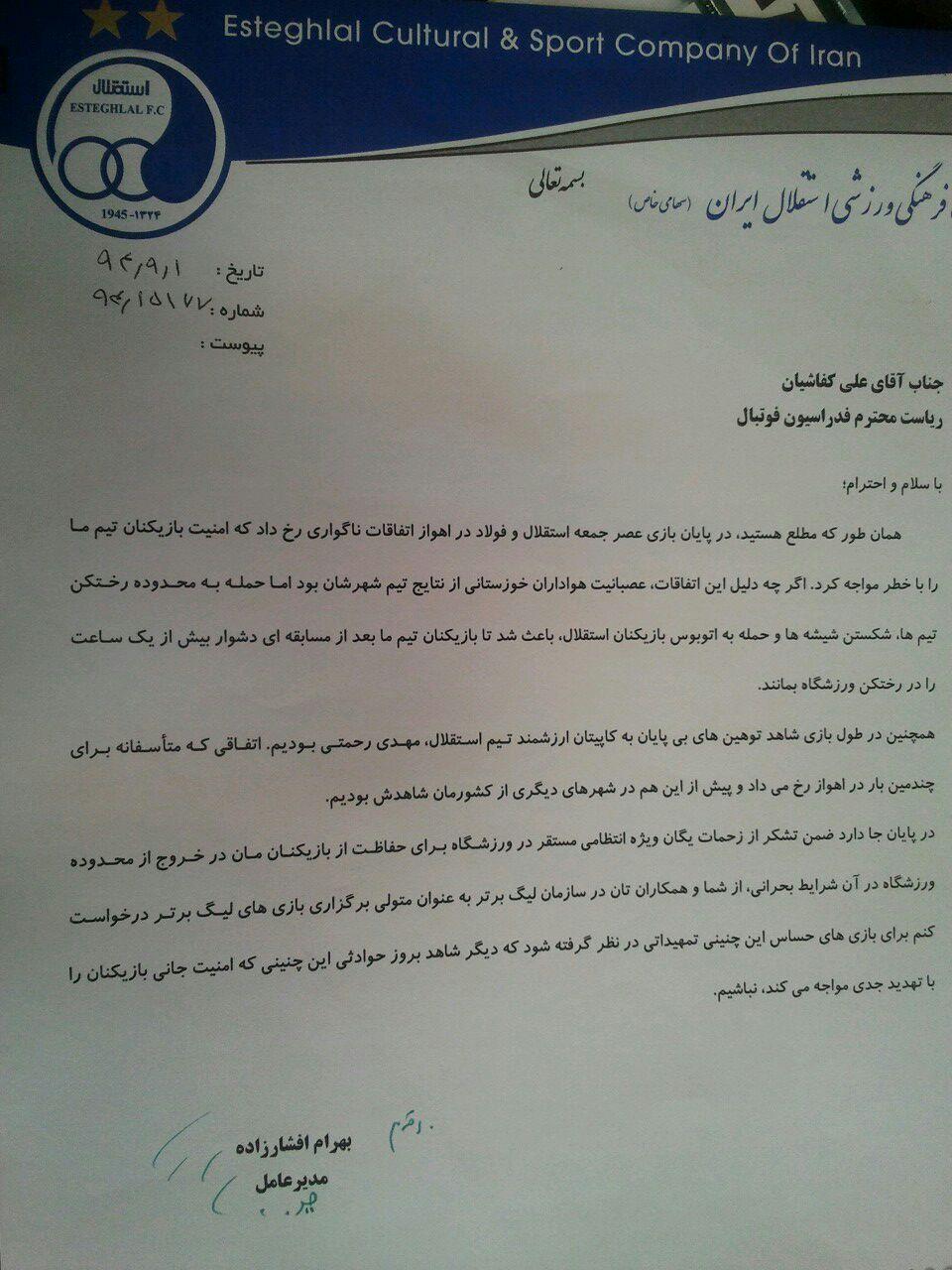 متن نامه افشارزاده به رییس فدراسیون فوتبال