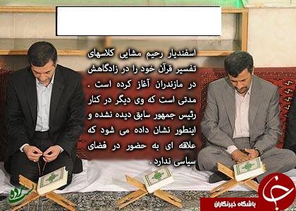 آغاز کلاس های تفسیر قرآن مشایی+ عکس