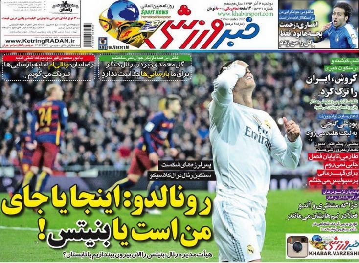 از مهار حقیقی تا نیمکت رئال مادرید