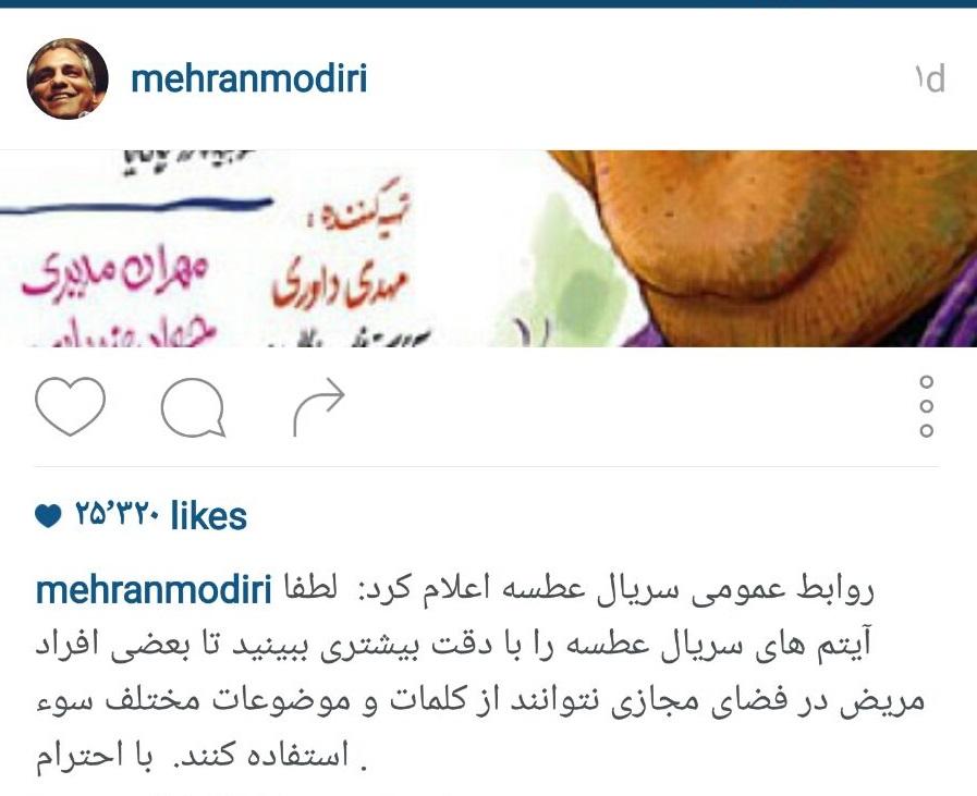 ماجرای کم دقتی مهران مدیری در یک نام گذاری در فیلم عطسه که جنجال آفرین شد + فیلم