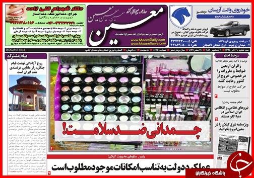 صفحه نخست روزنامه استانها 10 آذر ماه