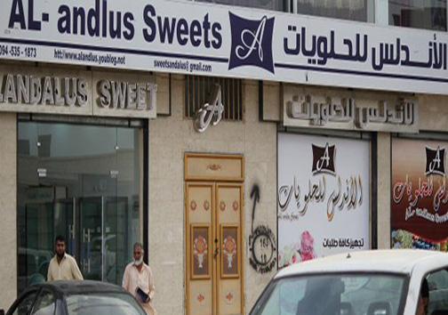 شیرینی فروشی داعش در لیبی+ عکس