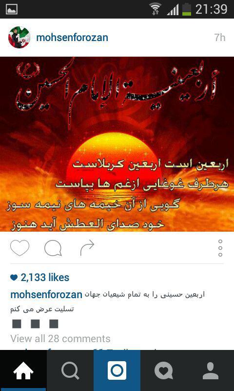 3862181 541 فوتبالی ها در سوگ اربعین حسینی