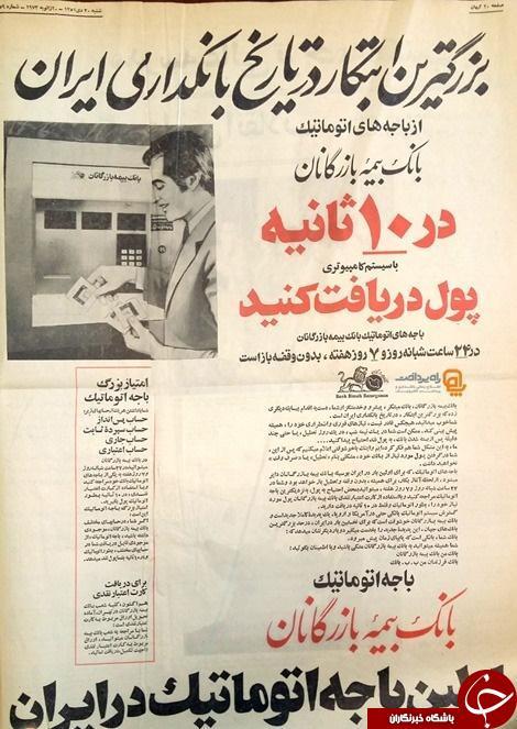 اولین عابر بانک در ایران + عکس