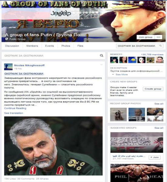 تعظیم طرفداران پوتین به سردار سلیمانی