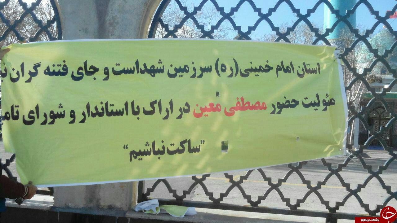 استقبال مردمی از وزیر اصلاحات در اراک!! + عکس