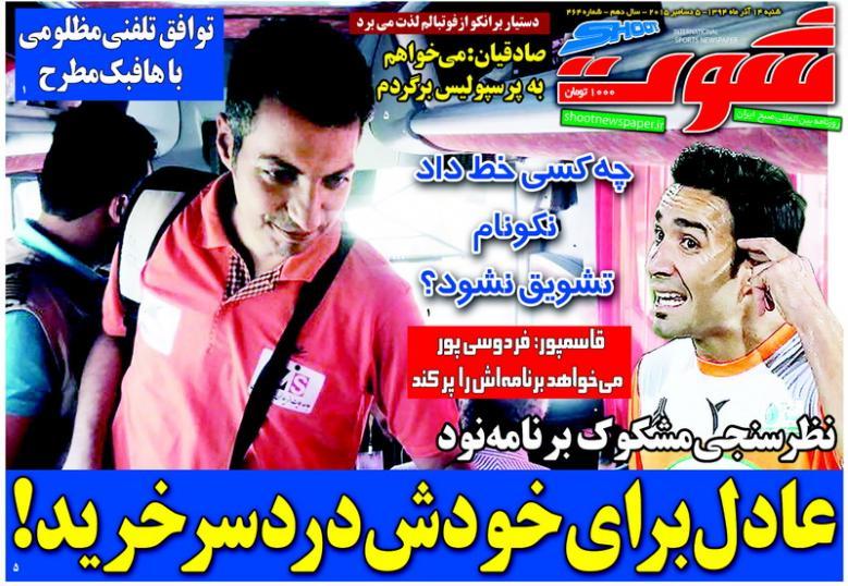 تصاویر نیم صفحه روزنامههای ورزشی 14 آذر