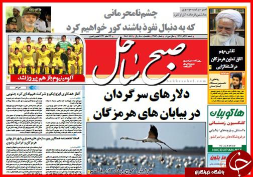 صفحه نخست روزنامه استانها 14 آذر ماه
