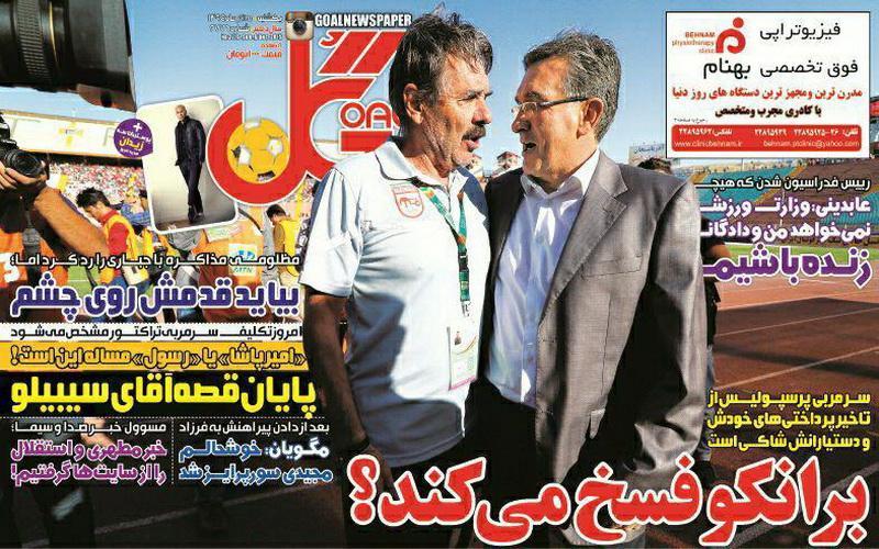 تصاویر نیم صفحه روزنامههای ورزشی 15 آذر