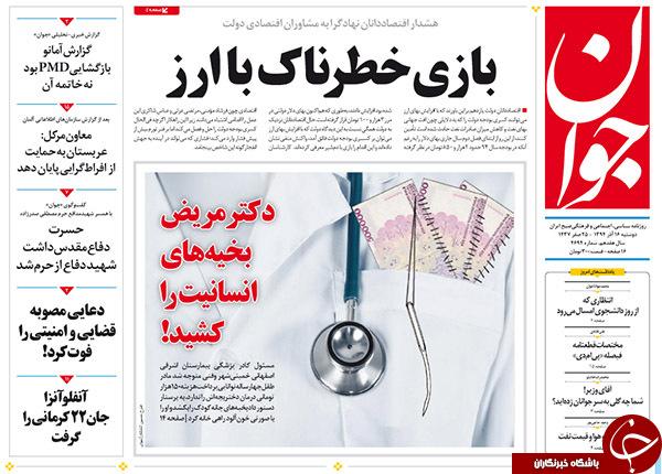 از وقاحت اردوغان تا روزی سیاه برای جامعه پزشکی ایران