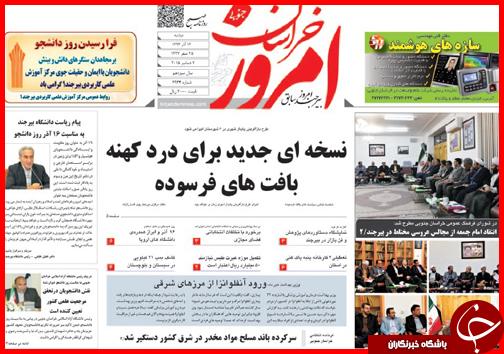 صفحه نخست روزنامه استانها 16 آذر ماه