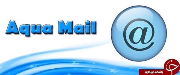ایمیل های خود را با Aqua Mail دریافت کنید +دانلود