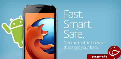 مرورگر محبوب فایرفاکس Firefox Browser +دانلود