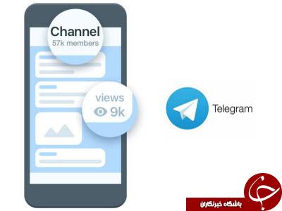 راه و روش پولدار شدن از طریق تلگرام! + تصاویر