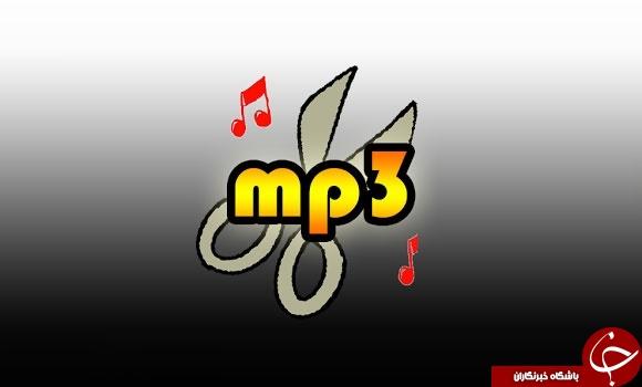 نرم افزار برش فایل های صوتی MP3 Cutter +دانلود