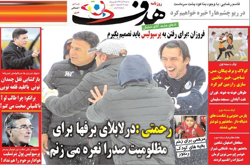 تصاویر نیم صفحه روزنامههای ورزشی 17 آذر