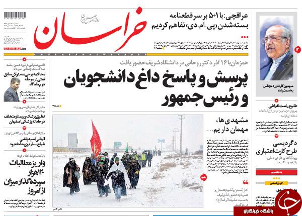 از برف، گازاشکآور و دموکراسی در 16 آذر تا دردسر شرکتهای آقای وزیر !!!