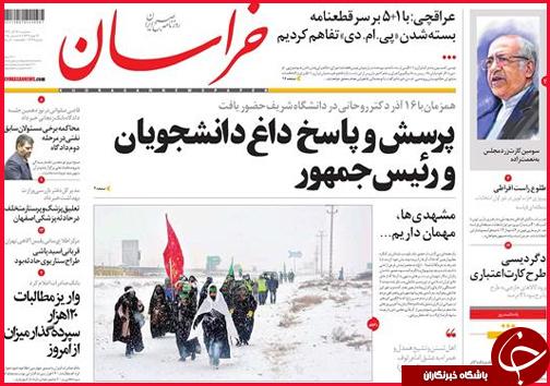 صفحه نخست روزنامه استانها 17 آذر ماه