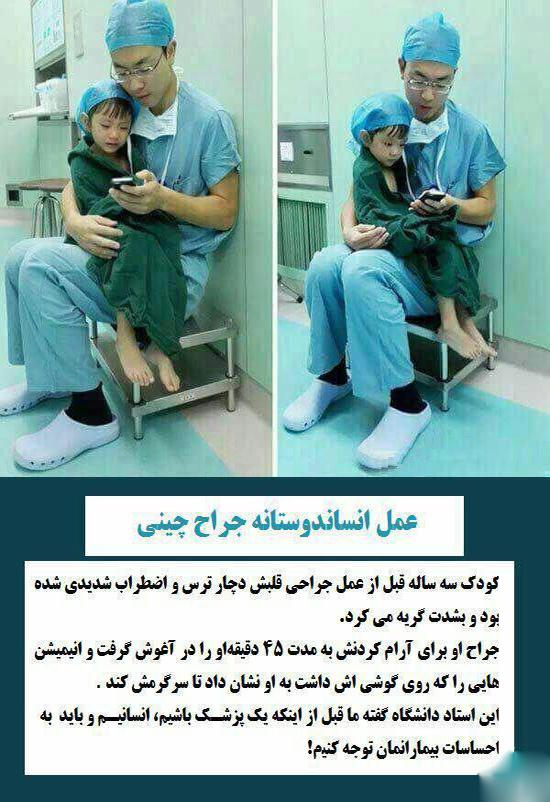 پزشکان ایرانی بخوانند!+ عکس