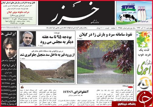 صفحه نخست روزنامه استانها 18 آذر ماه