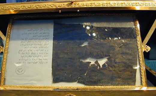 جلوههایی از زندگی پیامبر اکرم (ص) در موزه توپکاپی استانبول