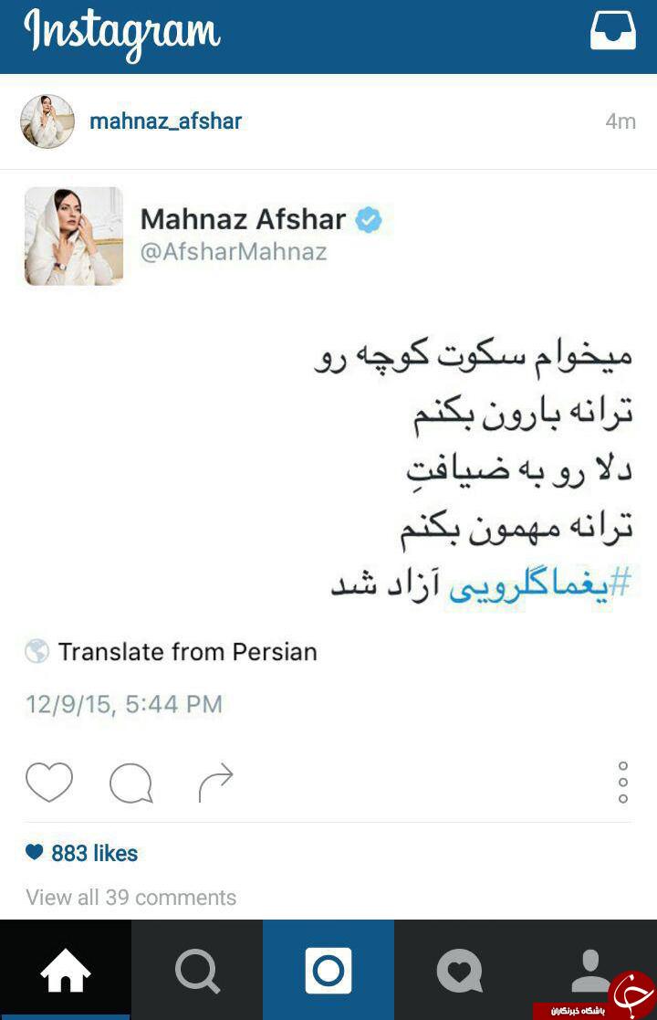 مهناز افشار؛ یغما گلرویی آزاد شد+ عکس