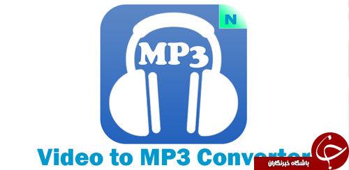 نرم افزار تبدیل ویدئو به صوت Video to MP3 Converter +دانلود