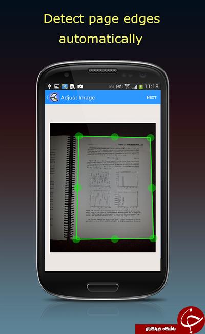 نرم افزار اسکن سریع اسناد و جزوه ها Fast Scanner +دانلود