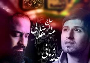 دانلود آهنگ امام رضا از حامد زمانی و عبدالرضا هلالی