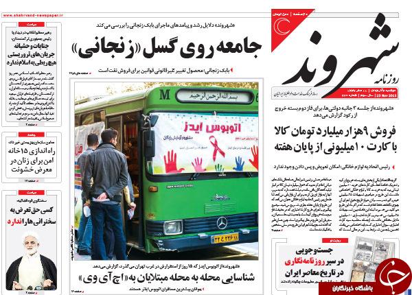 از بهترین کار هاشمی در طول عمرش تا میزبانی تهران از غولهای گازی