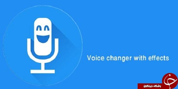 نرم افزار تغییر صدا Voice changer with effects +دانلود