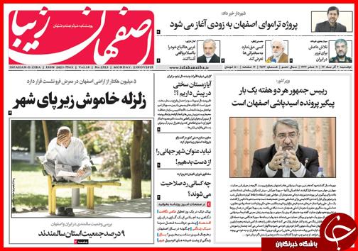 صفحه نخست روزنامه استانها 2 آذر ماه