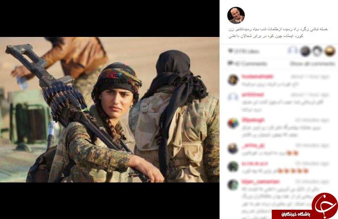 تمجدید عارف لرستانی از زنان کرد مبارز +اینستاپست