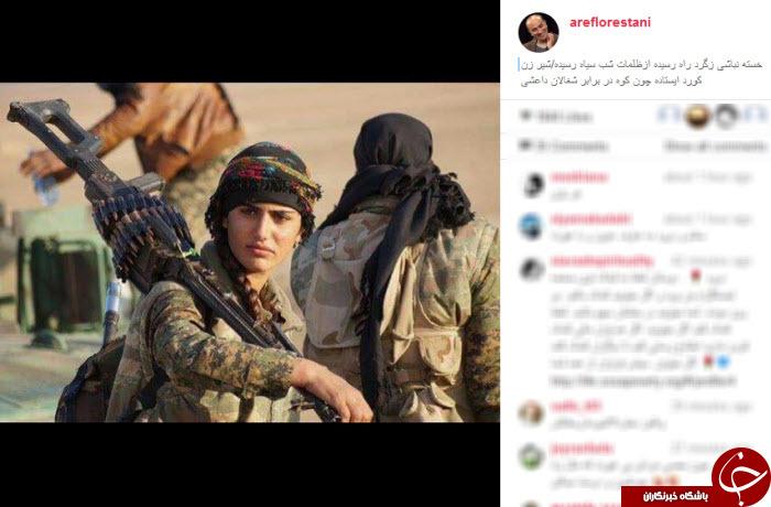 تقدیر و حمایت عارف لرستانی از زنان مبارز در مقابل داعش+عکس