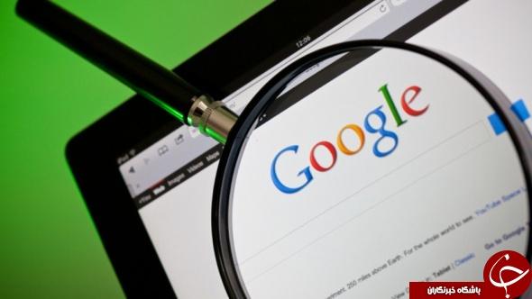12 ترفند جالب برای جستجو در گوگل +آموزش