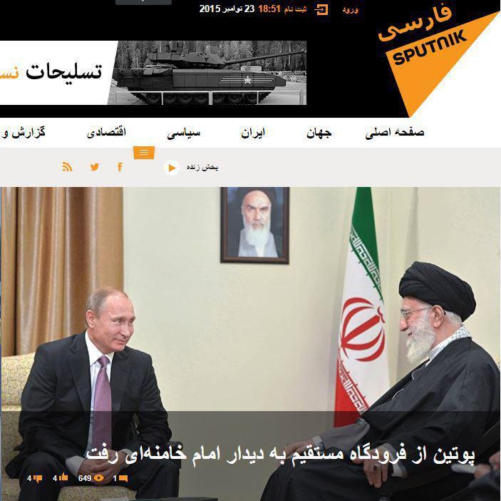 تیتر معنادار سایت روسی در خصوص سفر پوتین به ایران