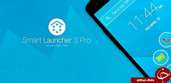لانچر هوشمند Smart Launcher +دانلود