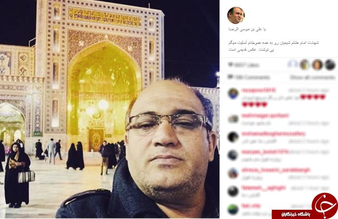 اینستاگرام مسئولین و هنرمندان در سوگ امام رضا (ع)