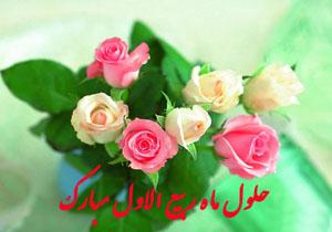 پیامکهای منتخب تبریک حلول ماه ربیع الاول