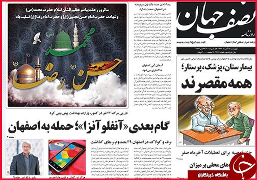 صفحه نخست روزنامه استانها 22 آذر ماه