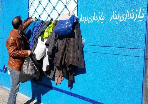 دیوار مهربانی در شیراز
