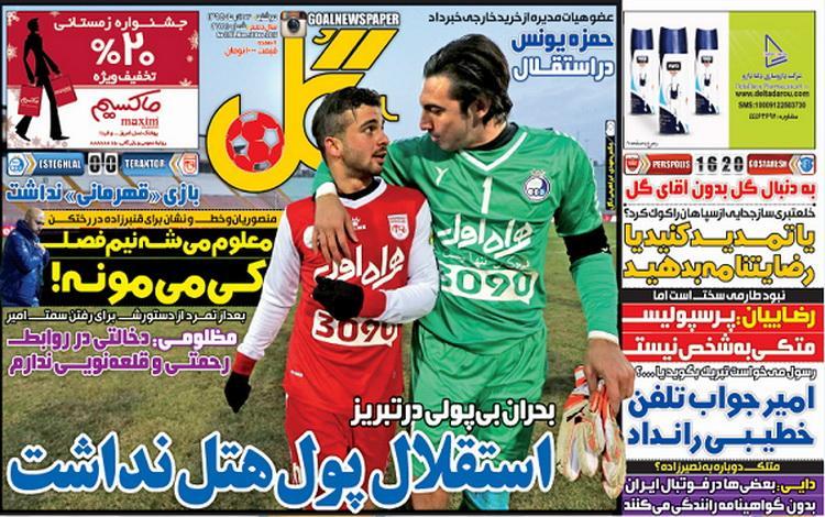 روزنامه|تیتر روزنامه های ورزشی دوشنبه 23 آذر 1394