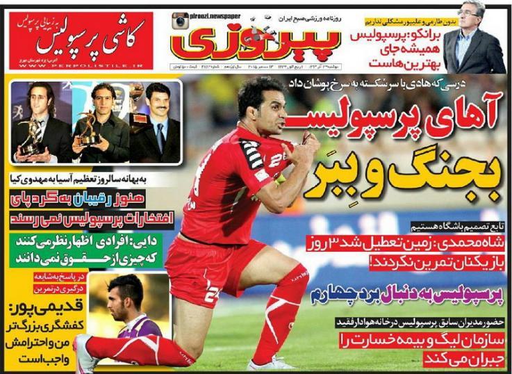 تصاویر نیم صفحه روزنامههای ورزشی 23 آذر