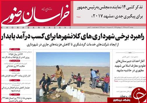 صفحه نخست روزنامه استانها 23 آذر ماه