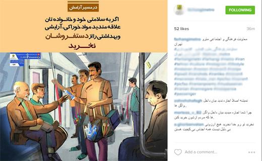 شهروندان از دستفروشان مترو خرید نکنید