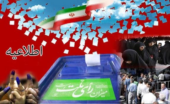 قابل توجه داوطلبان کاندیداتوری انتخابات مجلس شورای اسلامی دوره دهم