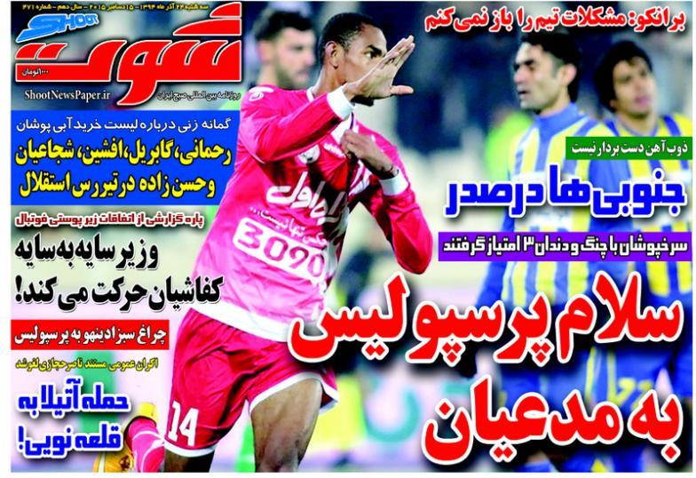 کانال تلگرام روزنامه ورزشی