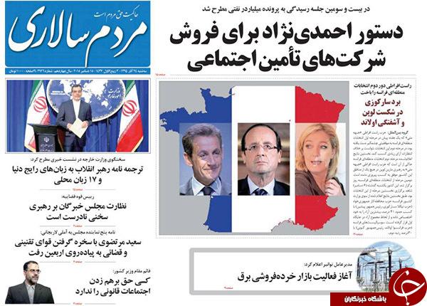 از پاسخ به آرزوهای غیرقانونی تا خط و نشان احمدینژادیها